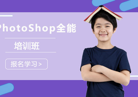 成都IT/職業技能培訓-PhotoShop全能培訓課程