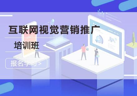 成都天琥設計培訓學校_互聯網視覺營銷推廣培訓班