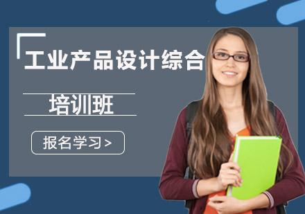 成都IT/職業技能培訓-工業產品設計綜合培訓班