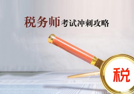 【考點干貨】稅務師考試沖刺攻略-天津稅務師考試培訓機構