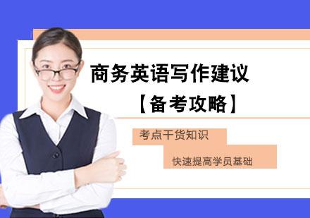 【備考攻略】商務英語寫作建議-天津商務英語培訓中心
