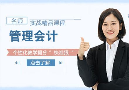 天津華夏大易教育_管理會計實戰精品課程