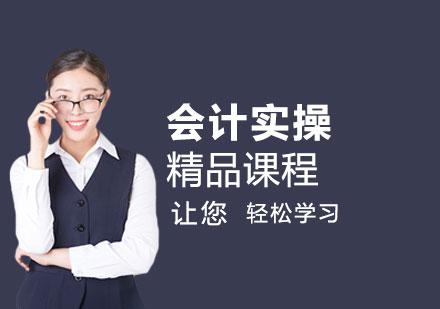 天津華夏大易教育_會計真賬實操課程