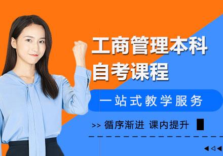天津學歷提升培訓-工商管理本科自考課程