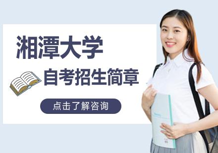 湘潭大學自考招生簡章