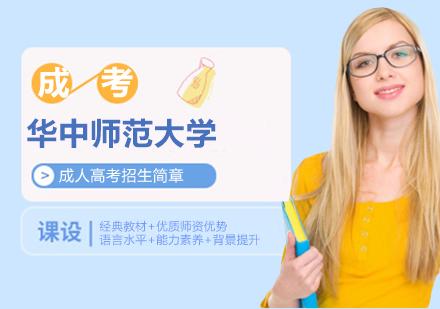 華中師范大學成人高考招生簡章