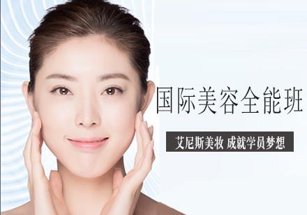 天津美容技術培訓-國際美容全能班