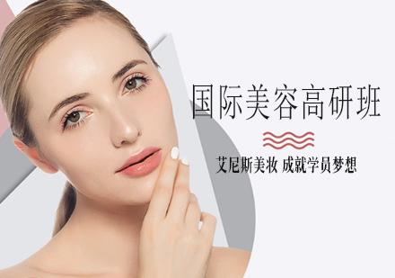 天津美容技術培訓-國際美容高研班