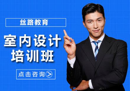 广州丝路教育_室内设计培训班