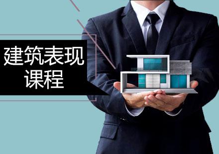 广州丝路教育_建筑表现课程