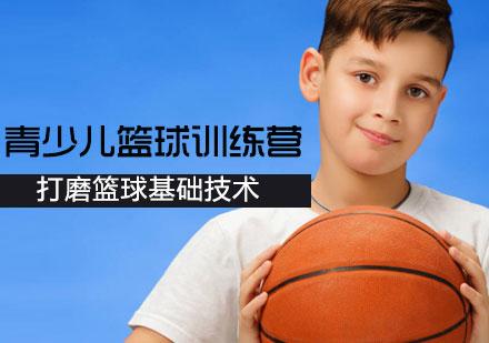 青少兒籃球訓練營