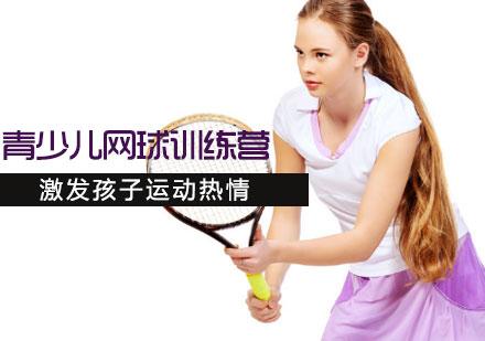 天津網球培訓-青少兒網球訓練營