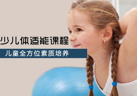 天津文體素養培訓-少兒體適能課程