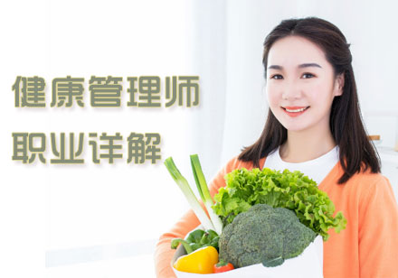 健康管理師職業介紹