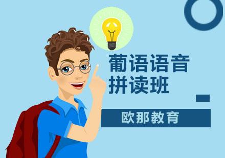 廣州小語種培訓-葡語語音拼讀班