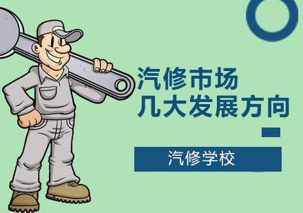 廣州學校新聞-汽修市場幾大發展方向