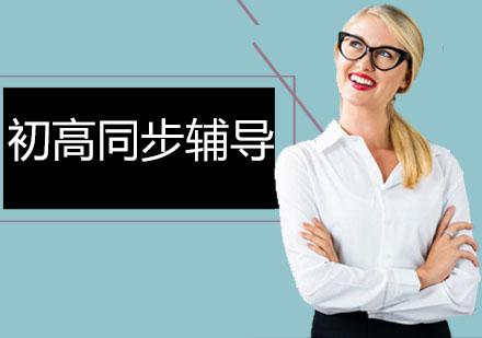 广州高中辅导培训-初高同步辅导