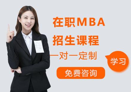 广州MBA培训-在职MBA招生课程