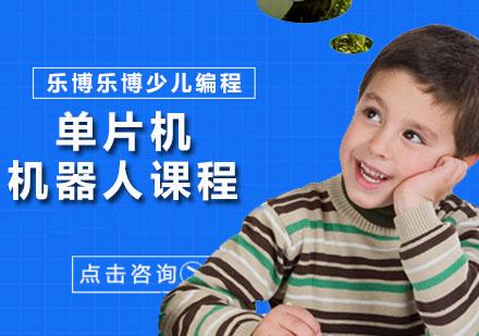 广州电脑IT培训-单片机机器人课程