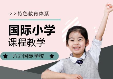 天津國際留學培訓-國際小學課程