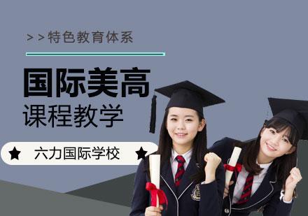 天津國際留學培訓-國際美高課程