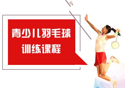 青少兒羽毛球訓練課程