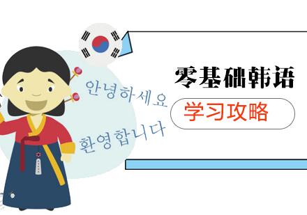 零基礎韓語學習攻略