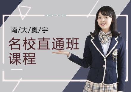 天津國際留學培訓-名校直通班課程