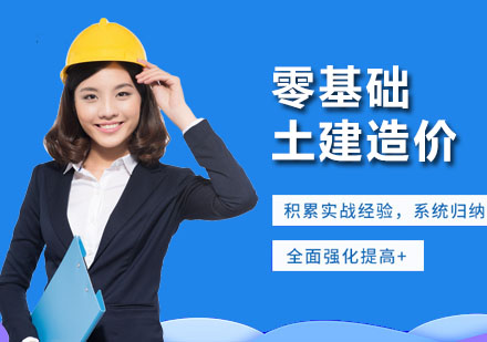廣州建筑工程培訓-零基礎土建造價培訓