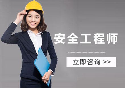 廣州建筑工程培訓-安全工程師培訓