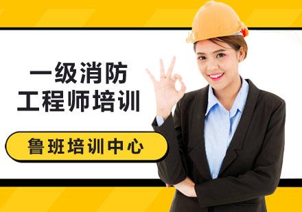 廣州建筑工程培訓-一級消防工程師培訓