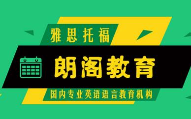 北京朗阁教育