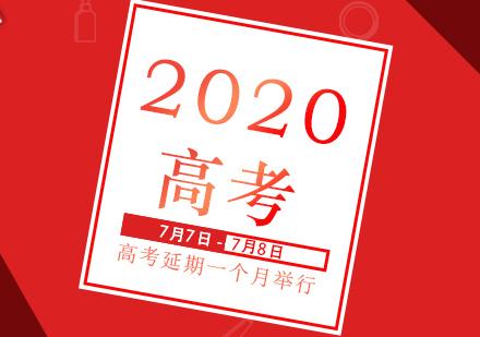 根據教育部公告:2020年全國高考時間安排延期一個月舉行,考試時間為7月7日至8日。