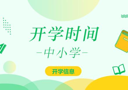 教育局:北京市中小學開學時間、線上學習等不實信息的聲明!