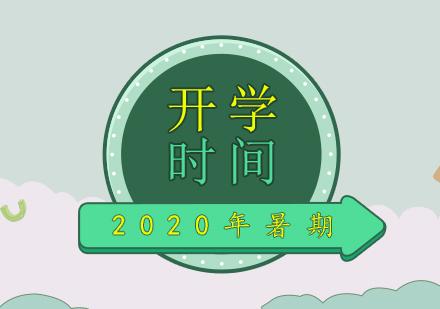 這19個省區開學時間確定,多地明確開學后周六上課,北京呢?