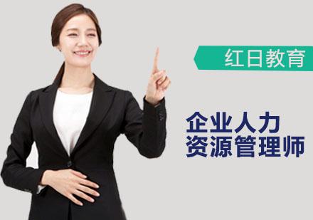 广州就业技能培训-企业人力资源管理师
