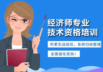 廣州財務會計培訓-經濟師專業技術資格培訓