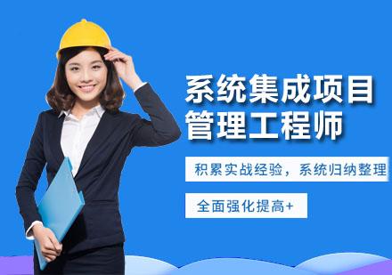 廣州建筑工程培訓-系統集成項目管理工程師