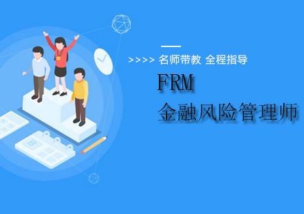 北京金融培訓-FRM培訓班