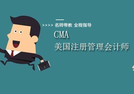 北京CMA培訓-CMA培訓班
