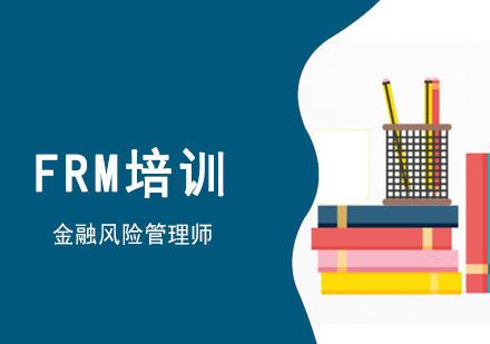 金融風險管理師FRM培訓