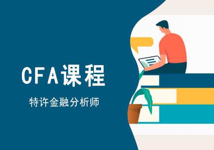 CFA培訓課程