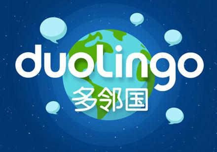 多鄰國考試(duolingo)課程