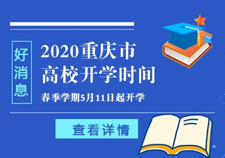 2020年重慶高校開學時間安排已確定