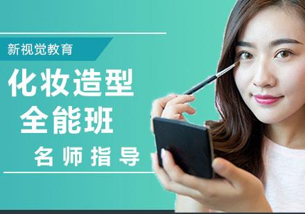 杭州職業技能培訓-化妝造型全能班
