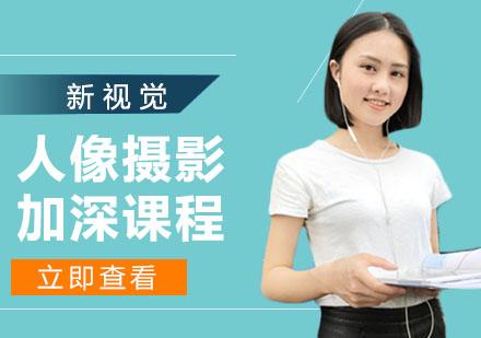 杭州職業技能培訓-人像攝影加深課程