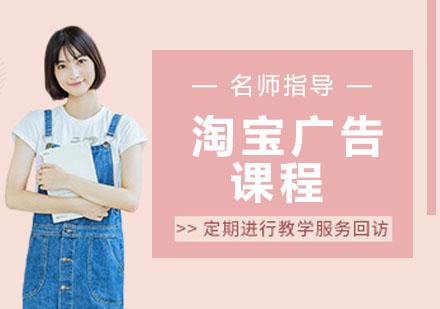 杭州電腦IT培訓-淘寶廣告課程