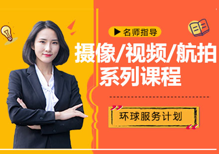 杭州職業技能培訓-攝像/視頻/航拍系列課程