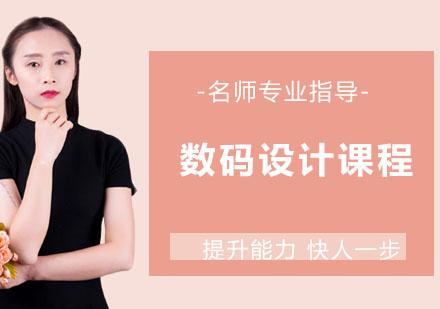 杭州職業技能培訓-數碼設計課程