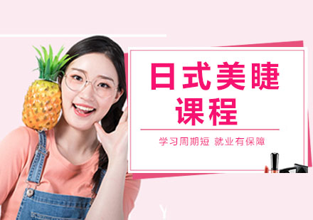 杭州職業技能培訓-日式美睫課程